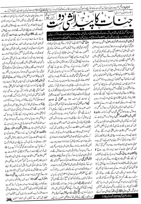 Jinnat Ka Paidis Dost Part No. 80