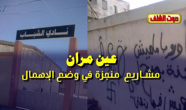عين مران : مشاريع منجزة في وضع الإهمال
