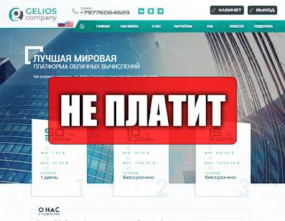 Скриншоты выплат с хайпа gelios-company.com