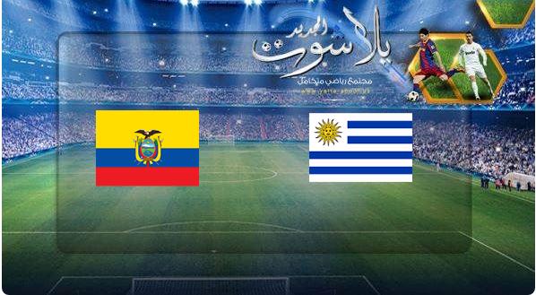 نتيجة مباراة اوروجواي والاكوادور اليوم 17-06-2019 كوبا أمريكا 2019