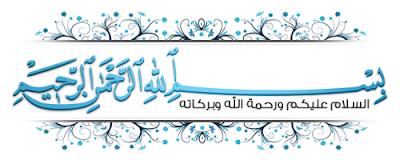 بسم الله الرحمن الرحيم ثانوية خمس نجوم