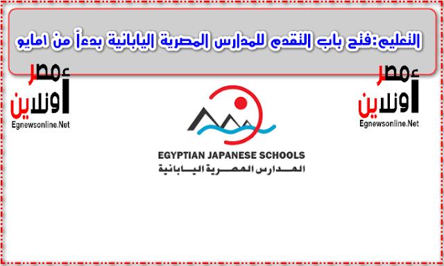 التعليم:فتح باب التقدم للمدارس المصرية اليابانية بدءاً من 1مايو