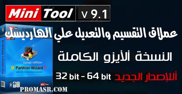 (MiniTool® Partition Wizard ( 9.1BootableISO | مني تول ايزو الاسطوانه الكاملة اخر اصدار