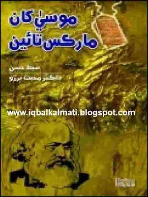 Moosa Khaan Marx Taaen by Sibt e Hassan