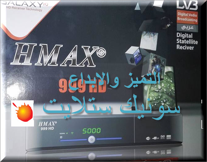 الحل الاكيد  فلاشة اصلية HMAX 999 HD للعلاج مشاكل تحميل ملف قنوات الخطا