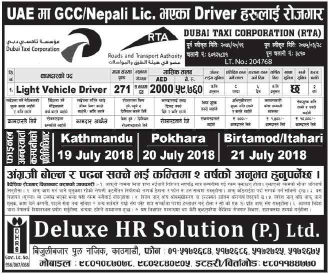 Jobs in UAE for Nepali, Salary Rs 59,760