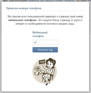 Привязка к странице В Контакте номера телефона
