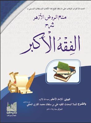 Download: Minh-ul-Raoda-al-Azhar – Al-Fiqh-ul-Akbar pdf in Arabic