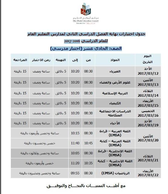 جدول اختبارات الصف الحادي عشر نهاية الفصل الدراسي الثاني أبوظبي 2017