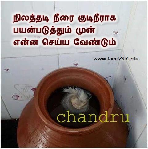 kudi neerai suthamaaga maatrum murai, iyarkai kudineer suthagarikkum vazhi, thethankottai in tamil