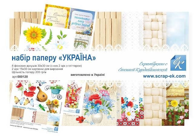 """Набор бумаги """"Украина"""" - обновленные дизайны"""