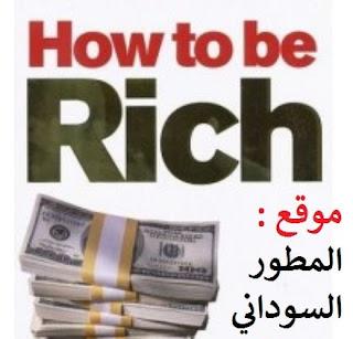 كتب الثراء المالي