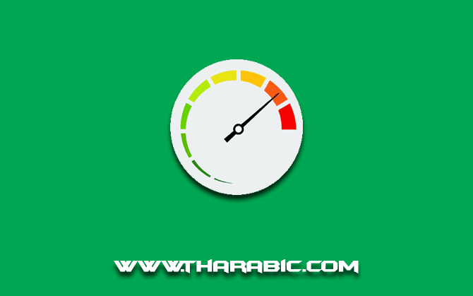كيف تتحقق و تحسن من سرعة تحميل مدونتك او موقعك على الويب