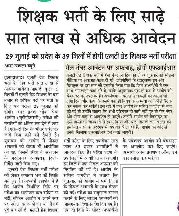 LT Grade Shikshak Bharti, LT Grade Shikshak Bharti Latest News, Sadhe Saat Lakh SE adhik Avedan