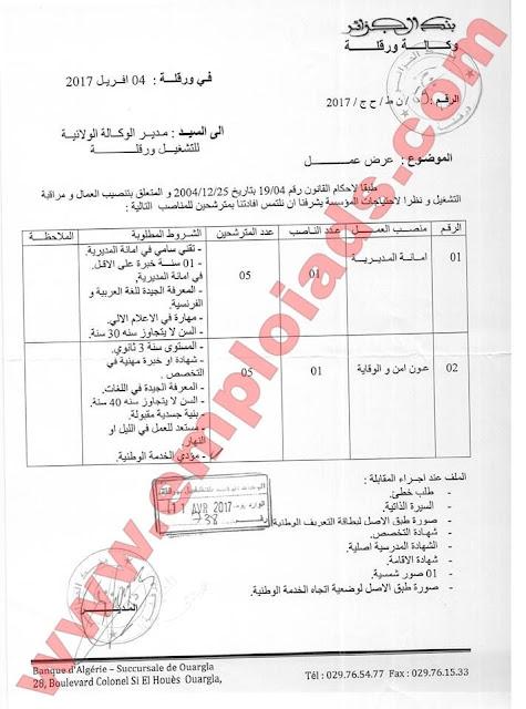 اعلان عن عرض عمل بـبنك الجزائر ولاية ورقلة افريل 2017