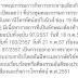 09 กันยายน 2559 (กสท.) มีมติเสียงข้างมาก สั่งปรับสถานีโทรทัศน์สปริงนิวส์ ช่อง 19 คิดเป็นเงิน 50,000 บาท กรณีรายการเผชิญหน้า (Face Time)มีเนื้อหารายการที่เป็นลักษณะต้องห้ามตามประกาศคณะรักษาความสงบแห่งชาติ (คสช.) หลายฉบับ