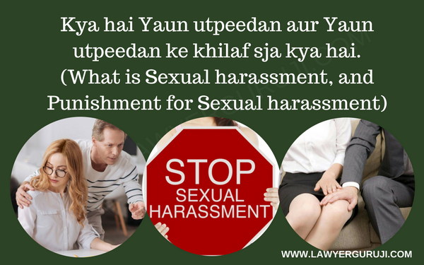 Kya hai Yaun utpeedan aur Yaun utpeedan ke khilaf sja kya hai. (What is Sexual harassment, and Punishment for Sexual harassment)