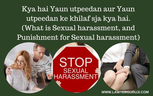 Kya hai Yaun utpeedan aur Yaun utpeedan ke khilaf sja kya hai. (What is Sexual harassment, and Punishment for Sexual harassment)