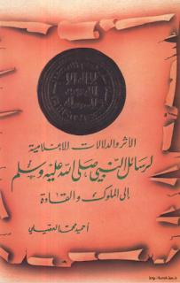 الأثر والدلالات الإعلامية لرسائل النبي صلى الله عليه وسلم1