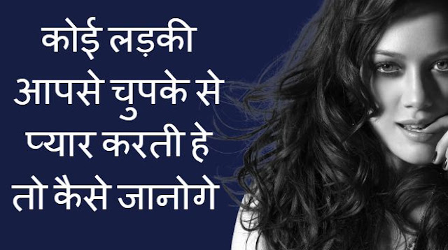 love tips in hindi some one truly loves you jogal raja love guru tips
