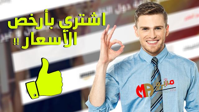 شاهد كيف أشتري بأرخص الأسعار في موقع نمشي و جوداددي وغيره من المواقع