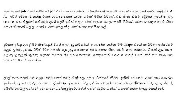 Wal Katha Navarasa: Sinhala Wal Katha Amma අම්මයි මමයි වල් කතා: Ape Aluth Gedara 1