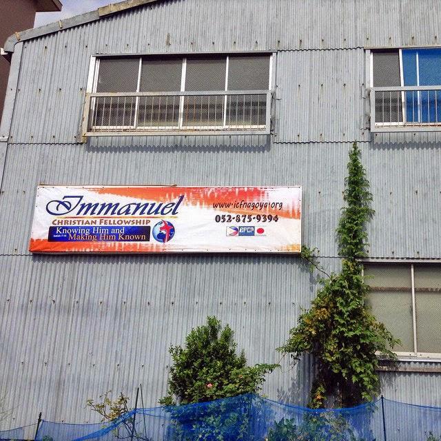 Immanuel Christian Fellowship, Tokai-dori, Nagoya