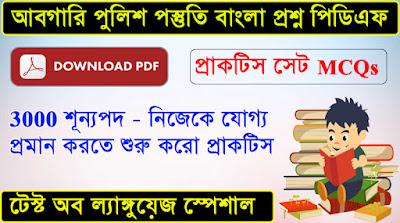 বাংলা ও বাংলা ব্যাকরণ প্রশ্ন উত্তর পিডিএফ   Bengali Grammer book   WB Excise Test of language Question