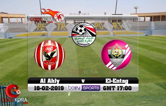 مشاهدة مباراة الانتاج الحربي والأهلي اليوم 16-2-2019 في الدوري المصري