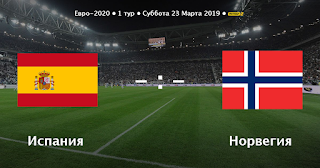 Испания – Норвегия смотреть онлайн бесплатно 23 марта 2019 прямая трансляция в 22:45 МСК.