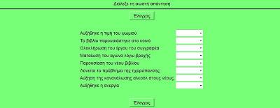 http://4.bp.blogspot.com/-LXYCy2Eyx-I/URfmHwtawKI/AAAAAAAADMs/3smqQlyoP5I/s400/%CE%A7%CF%89%CF%81%CE%AF%CF%82+%CF%84%CE%AF%CF%84%CE%BB%CE%BF.jpg