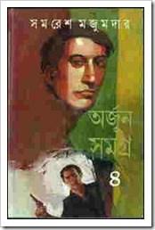 arjun samagra part 4 by samaresh majumdar bangla books pdf