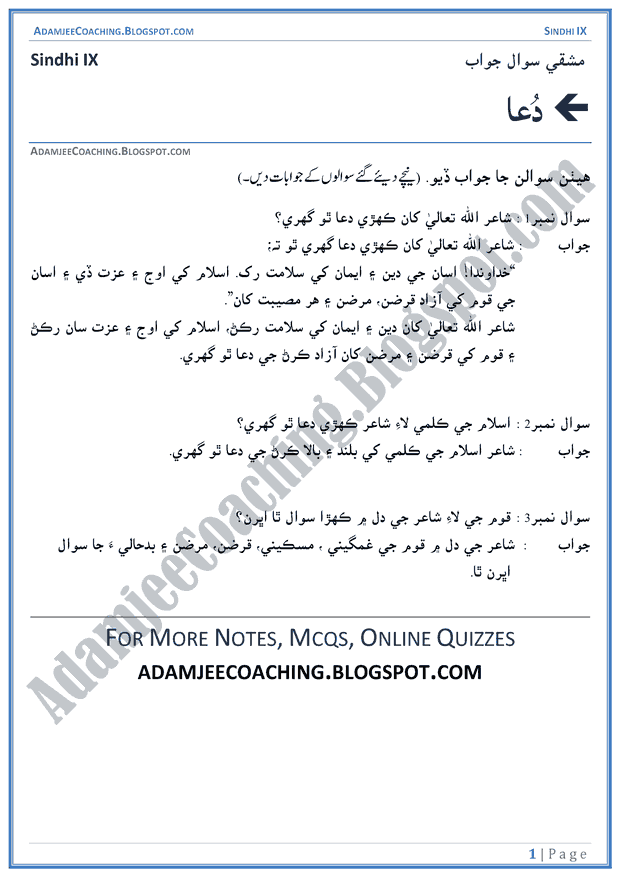 Adamjee Coaching: Dua - Question Answers - Sindhi Notes for