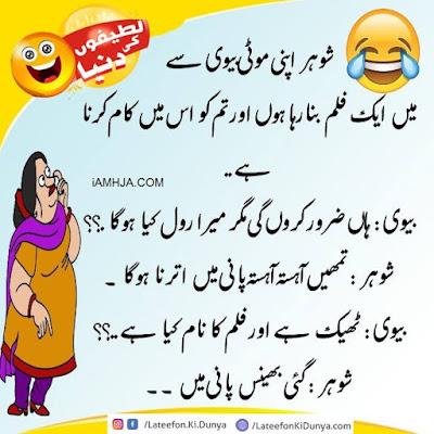 jokes in urdu english,jokes in urdu funny,jokes in urdu language,jokes in urdu 2018,jokes in urdu,2018 new funny,jokes in urdu images,jokes in urdu sms,jokes in urdu new,jokes in urdu and english,jokes in urdu about friends,a funny jokes in urdu,the best jokes in urdu,jokes in urdu best,jokes in urdu bad,jokes in urdu books,jokes in urdu baby,jokes in urdu santa banta,funny jokes in urdu baby,funny jokes in urdu book,jokes in urdu girl boy,jokes in urdu complete,jokes in urdu clips