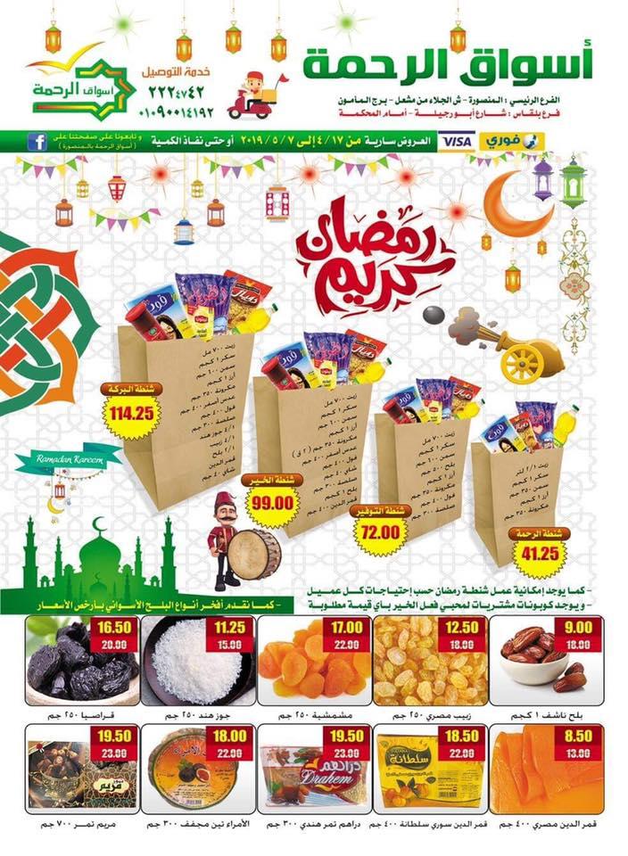عروض اسواق الرحمة المنصورة من 17 ابريل حتى 7 مايو 2019 رمضان كريم
