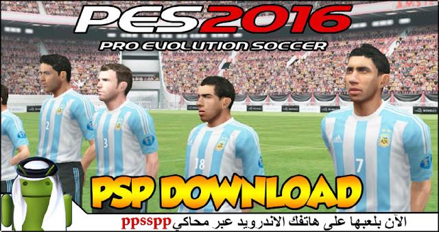 تحميل لعبة PES 2016 للاندرويد وتشغيلها عبر محاكي PPSSPP بسهولة