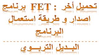 شرح برنامج الجداول المدرسية برنام fet النسخة المغربية و تحميل النسخة الاخيرة من الاصدار