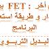 برنامج FET : تحميل أخر اصدار و طريقة استعمال البرنامج