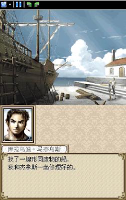 【NDS】大航海時代DS中文版,海洋冒險策略模擬角色扮演!