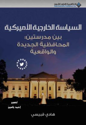 السياسة الخارجية الأمريكية بين مدرستين المحافظية الحديدة والواقعية pdf هادي قبيسي