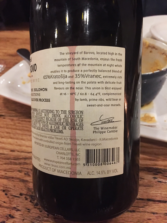 Absolutely unknown stuff. The owner is also a qualified sommelier and gave us guidance. We ended up with this Macedonian red. Just terrific. & St. Louis Daily Photo: Macedonian Wine