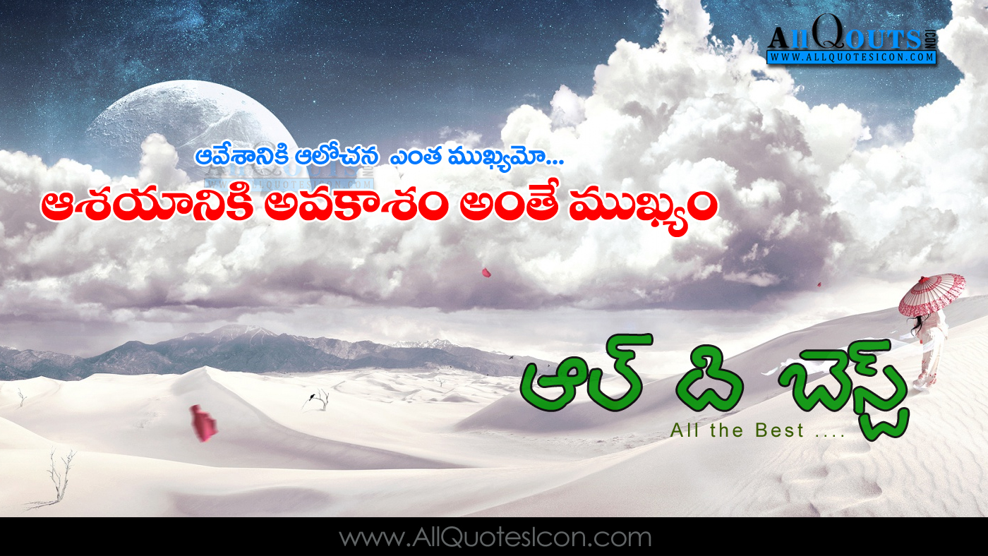 All the best quotes and sayings best telugu quotations images best famous all best telugu quotes wishes greetings friends kristyandbryce Image collections