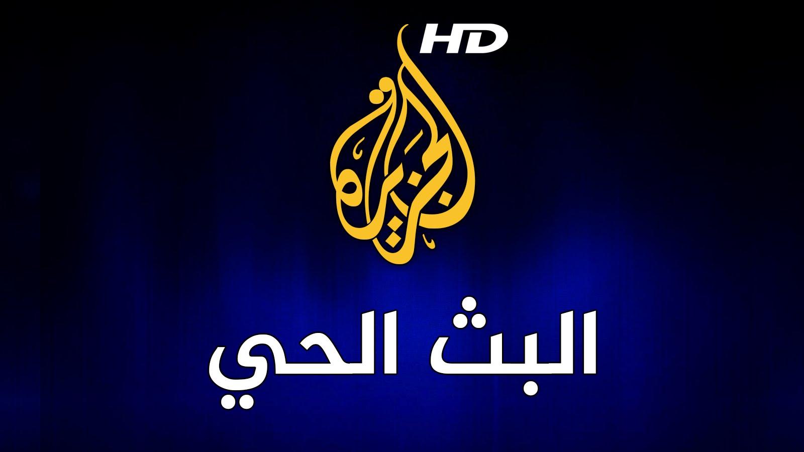قناة الجزيرة الإخبارية مباشرة على الهواء