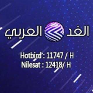 مشاهدة قناة الغد بث مباشر alghad
