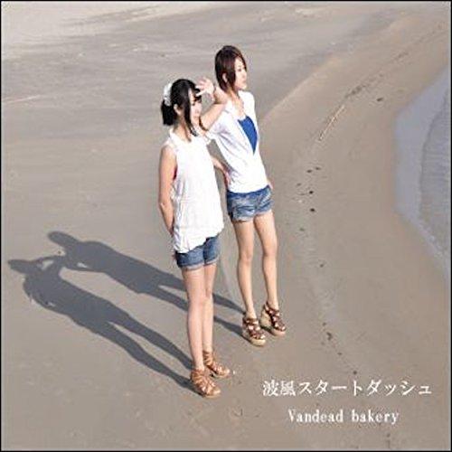 [Single] Vandead bakery – 波風スタートダッシュ (2015.06.10/MP3/RAR)