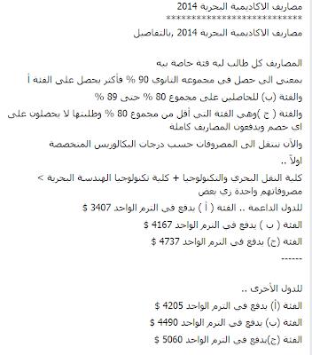 التسجيل والقبول بالأكاديميه البحريه 2014 المصاريف