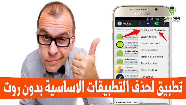برنامج Package Disabler