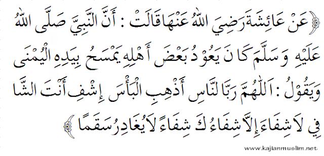 hadits bukhari muslim