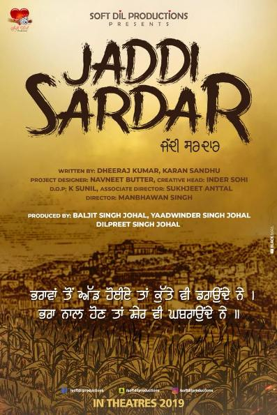 Jaddi Sardar next upcoming punjabi movie first look, Gurleen, Sippy movie Poster of download first look, release date