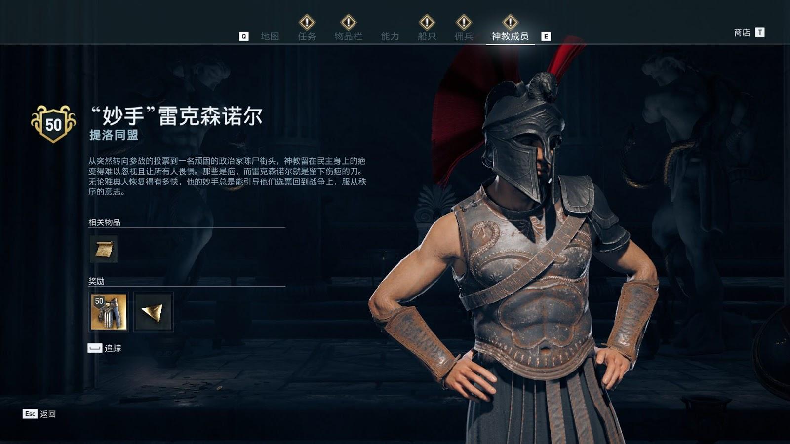 刺客教條 奧德賽 (Assassin's Creed Odyssey) 全神教成員詳細位置說明 | 娛樂計程車